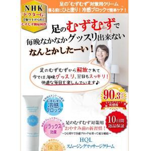 「HQLスムージングマッサージクリーム」 NHKでも話題になった「むずむず脚症候群」とその4つ重大事実とは