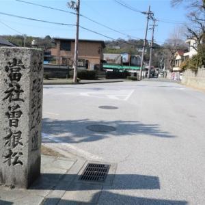 浜街道ウォーク(高砂~曽根)