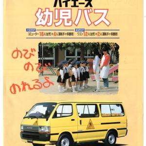 199205 H125ハイエース 幼児バス
