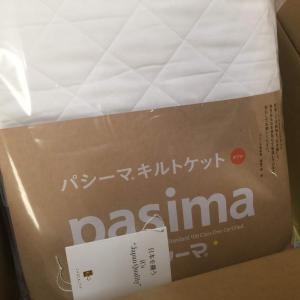 レビュー【パシーマを買ってみました】寝心地や暖かさは?ママウォームとの組み合わせは最強?