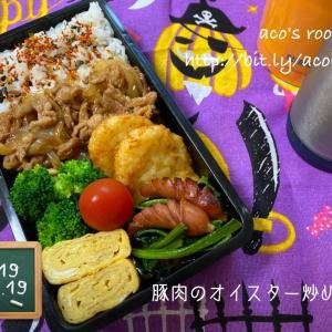 【次男弁当】豚肉のオイスター炒め弁当【晩ごはん】肉豆腐