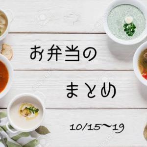 ぎんなん食べられる?【お弁当のまとめ】10月15日~19日【晩ごはん】鶏胸肉のヤンニョムチキン風
