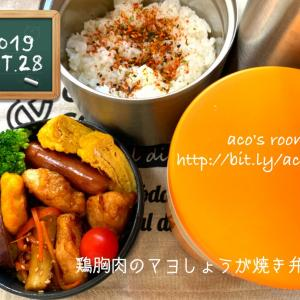 【次男弁当】鶏胸肉のマヨしょうが焼き弁当&豚肉の甘辛焼き【晩ごはん】ハンバーグetc.