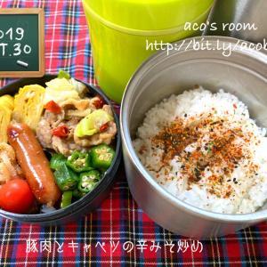 今日はハロウィンの日【次男弁当】豚肉とキャベツの辛みそ炒め弁当【晩ごはん】鍋