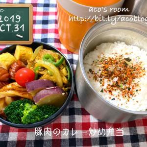 ʜᴀᴘᴘʏ ʜᴀʟʟᴏᴡᴇᴇɴ【次男弁当】豚肉のカレー炒め弁当【晩ごはん】糖質制限メニュー