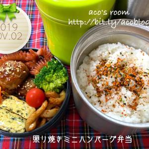 札幌に決まったか…【次男弁当】照り焼きミニハンバーグ弁当【晩ごはん】肉野菜炒め