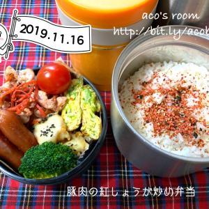 今日はいいいろ塗装の日【次男弁当】豚肉の紅しょうが炒め弁当【晩ごはん】ミートパスタ