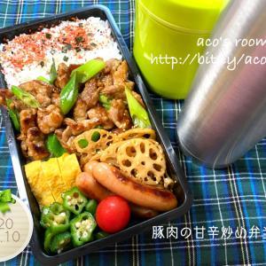 【次男弁当】豚肉の甘辛炒め弁当&鶏むね肉でチキチキボーン弁当