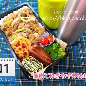 久々のブログです◝(๑⃙⃘ˆ꒨ˆ๑⃙⃘)◜【次男弁当】豚肉とねぎネギ炒め弁当&まとめ