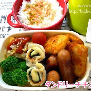 【次男弁当】タンドリーチキン弁当【晩ごはん】長男のおごりでお寿司だったよ〜