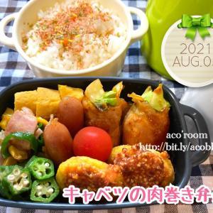 今日は箸の日【次男弁当】キャベツの肉巻き弁当