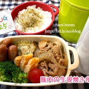 今日は即席ラーメン記念日【次男弁当】豚肉の生姜焼き弁当【晩ごはん】Mizukiさんday