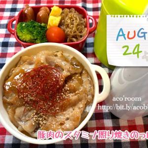 今日は焼肉の日【お弁当のまとめ】8月23日〜28日