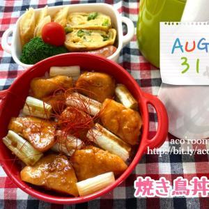 今日は野菜の日【次男弁当】焼き鳥丼【晩ごはん】なすとピーマンの甘味噌そぼろ炒め