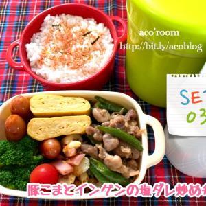 今日はグミの日【次男弁当】豚こまとインゲンの塩ダレ炒め弁当