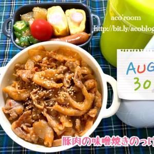 今日はノー・レジ袋の日【お弁当のまとめ】8月30日〜9月4日【晩ごはん】厚揚げの肉豆腐風