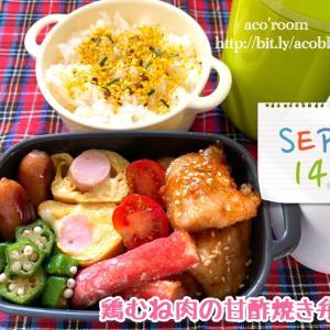 今日はコスモスの日【次男弁当】鶏むね肉の甘酢焼き弁当【晩ごはん】ピリ辛チキン丼