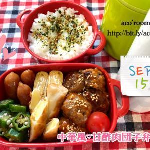 今日はAmeba17周年の日【次男弁当】甘酢肉団子弁当【晩ごはん】とろろごはん