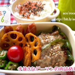 今日は競馬の日【次男弁当】手抜きなピーマンの肉詰め【晩ごはん】炊き込みご飯