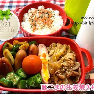 今日はしまくとぅばの日【次男弁当】豚こまの生姜焼き