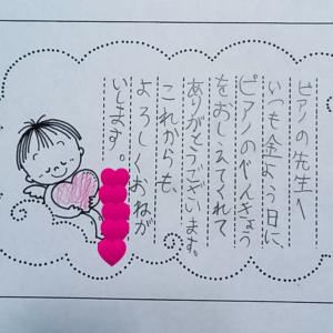 生徒ちゃんからの手紙