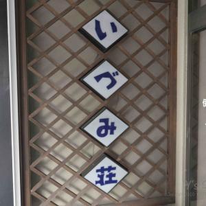 伊豆長岡 1号湯 いづみ荘に泊まる