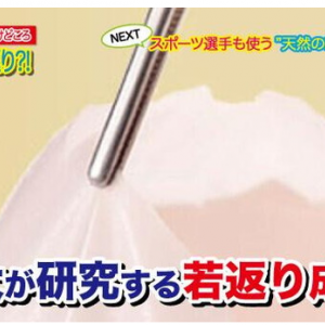 NHKで特集された卵殻膜