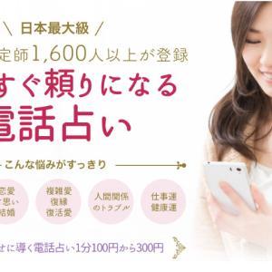 【ココナラ電話占いのやり方ガイド】アプリで無料になる流れとは?
