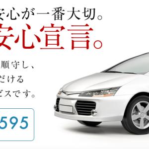 【安心車.jpの評判は嘘】中古車一括買取査定のデメリットは?