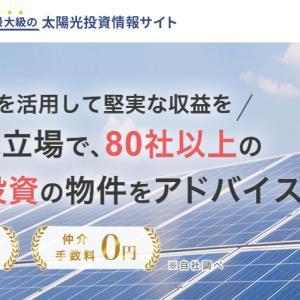 【スマエネの評判は嘘】太陽光発電投資物件をメガ発やタイナビと比較