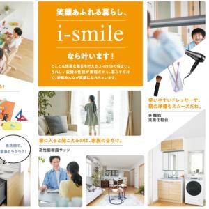 【2020年】一条工務店 アイスマイル(i-smile)の評判・口コミの真実は?