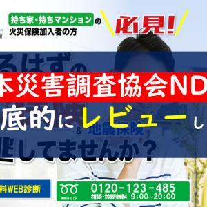 【日本災害調査協会NDSの評判・口コミは嘘】違法性は大丈夫なの?