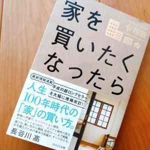 【家を買いたくなったら読む本をレビュー】令和版や新版との違いは?