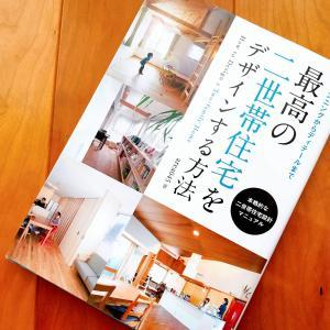 【最高の二世帯住宅をデザインする方法をレビュー】中古本を購入するデメリットは?