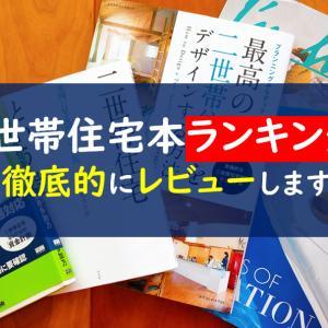 【二世帯住宅の本・雑誌ランキング】完全分離の間取りにおすすめなのはどれ?