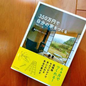 【350万円で自分の家をつくるをレビュー】中古で買うデメリットは?