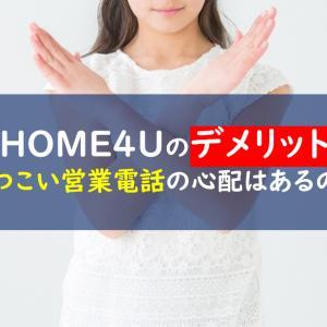 【HOME4U(ホームフォーユー)のデメリットは6つ】しつこい営業の可能性は?