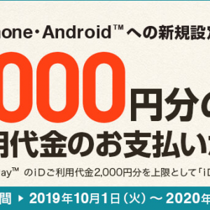 iDを新規設定で2,000円分がタダ!