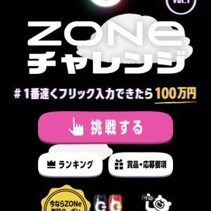 ZONEチャレンジ先着10万人にエナジードリンク