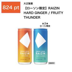 RAIZINは1本につきプラス50ナナコP