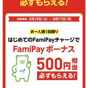 初めてのファミペイで500円ゲット