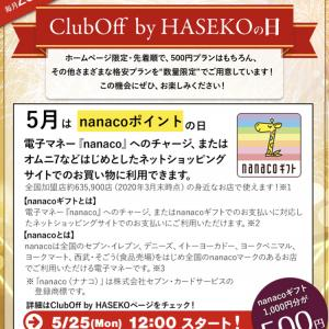 ClubOff by HASEKOキャンペーン