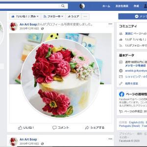 ☆An Art Soap手作り石けん教室のFacebookページを作成しました☆