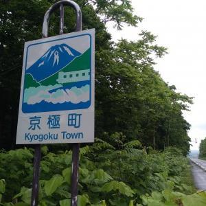 カントリーサイン(北海道京極町)
