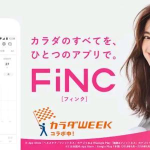 ~ダイエット応援アプリ FiNCでポイントが貯まったので、色々購入してみました~