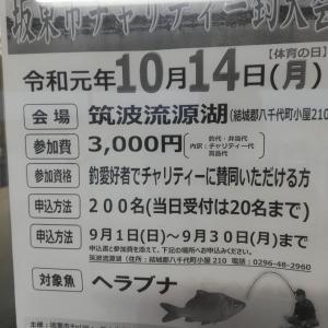 【雑記】坂東市のやつの勝手な注意事項と、あとなんかグダグダ。