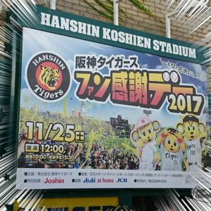 阪神タイガースファン感謝デー2017