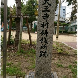 天王寺村鋳銭所跡