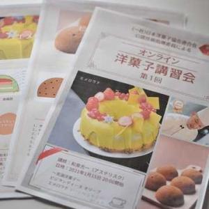 オンライン洋菓子講習会初体験