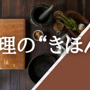 """料理の""""きほん"""" 調理器具編"""